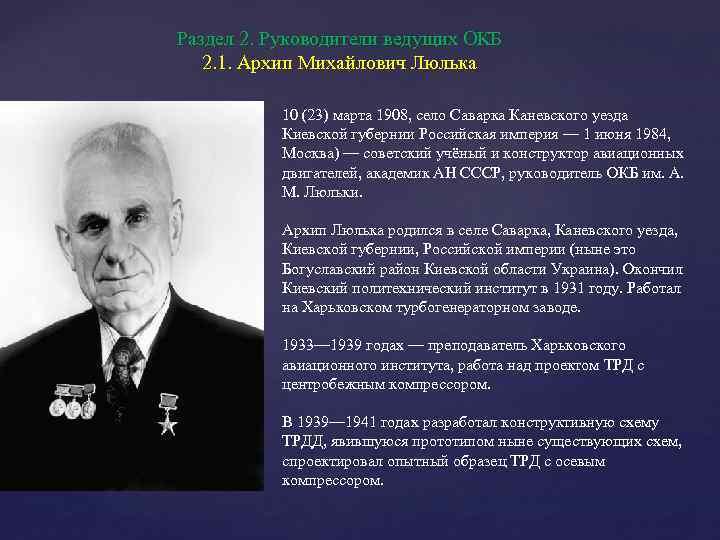 Раздел 2. Руководители ведущих ОКБ 2. 1. Архип Михайлович Люлька 10 (23) марта 1908,