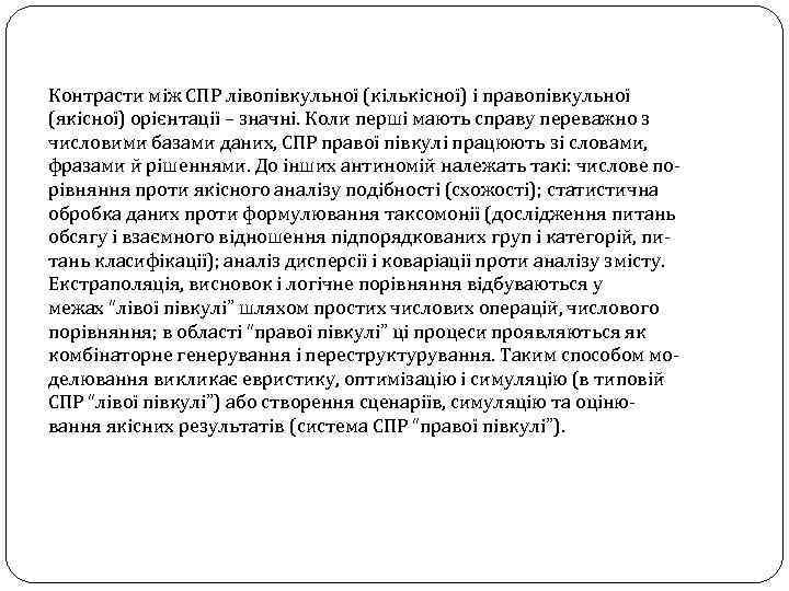 Контрасти між СПР лівопівкульної (кількісної) і правопівкульної (якісної) орієнтації – значні. Коли перші мають