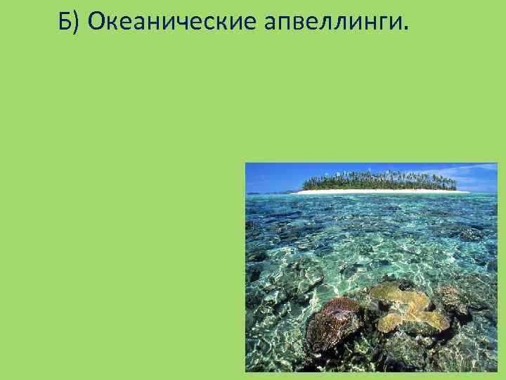 Б) Океанические апвеллинги.