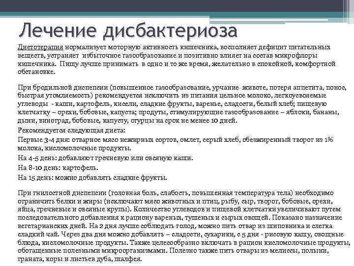 Диета При Дисбактериозе 2 Степени.