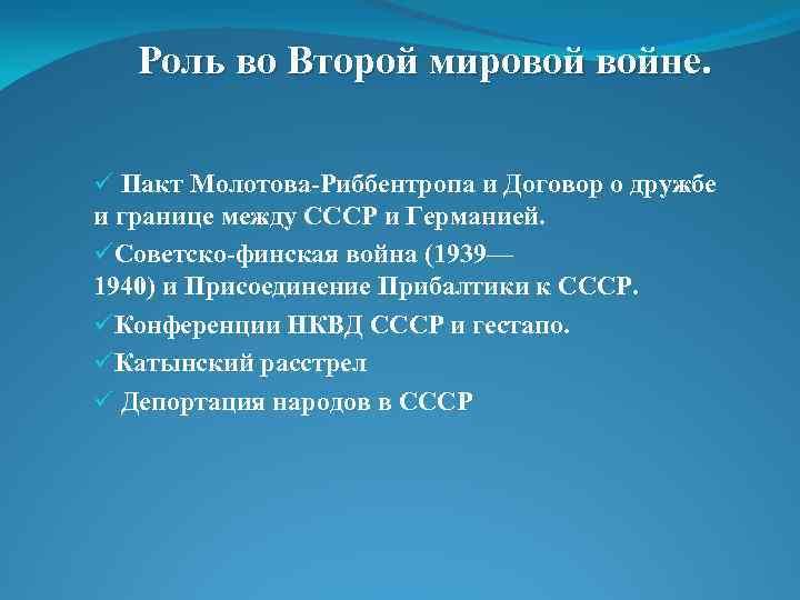 Роль во Второй мировой войне. ü Пакт Молотова-Риббентропа и Договор о дружбе и границе