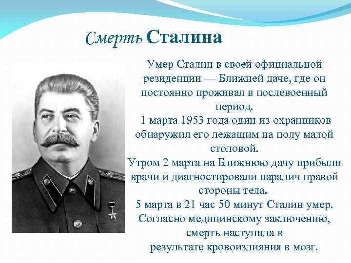 Смерть Сталина Умер Сталин в своей официальной резиденции — Ближней даче, где он