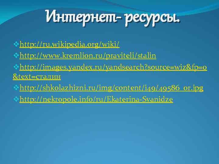 Интернет- ресурсы. vhttp: //ru. wikipedia. org/wiki/ vhttp: //www. kremlion. ru/praviteli/stalin vhttp: //images. yandex. ru/yandsearch?