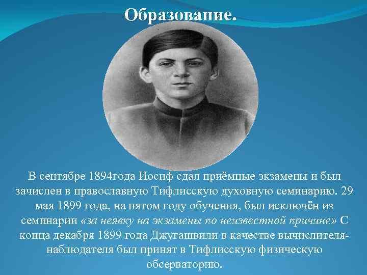 Образование. В сентябре 1894 года Иосиф сдал приёмные экзамены и был зачислен в православную