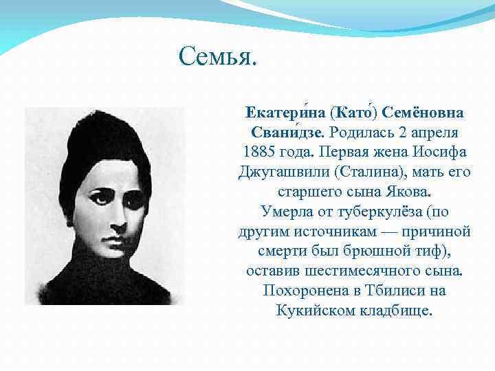 Семья. Екатери на (Като ) Семёновна Свани дзе. Родилась 2 апреля 1885 года. Первая