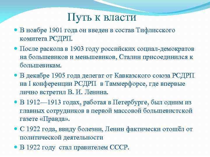 Путь к власти В ноябре 1901 года он введен в состав Тифлисского комитета РСДРП.