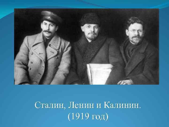 Сталин, Ленин и Калинин. (1919 год)