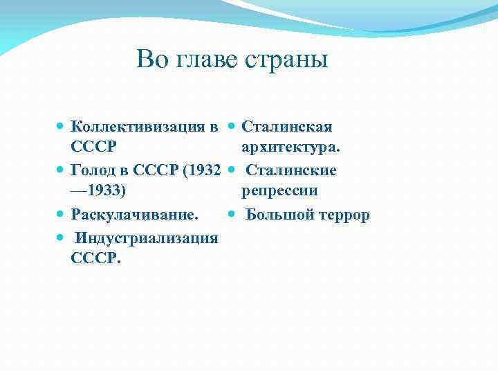 Во главе страны Коллективизация в СССР Голод в СССР (1932 — 1933) Раскулачивание. Индустриализация