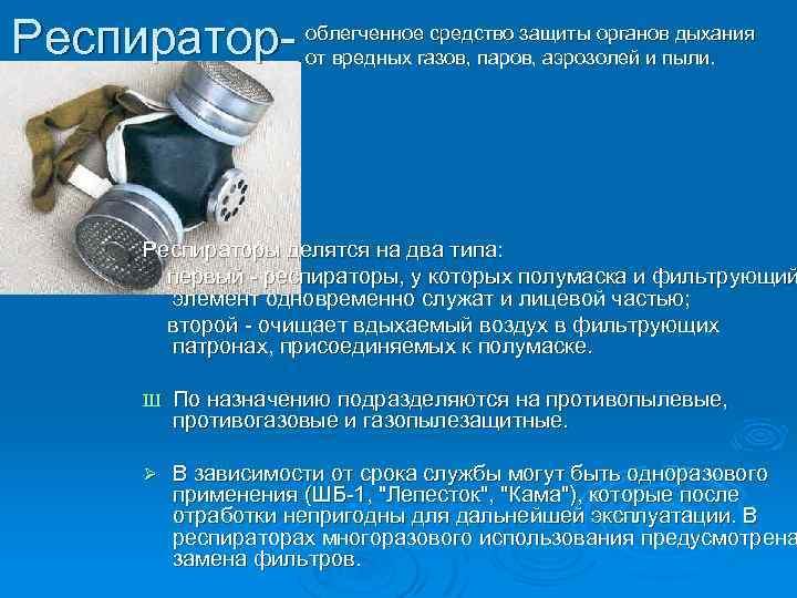средство защиты органов дыхания Респиратор- облегченноегазов, паров, аэрозолей и пыли. от вредных Респираторы делятся