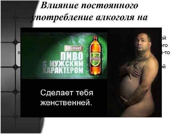 Влияние алкоголизма на образ жизни