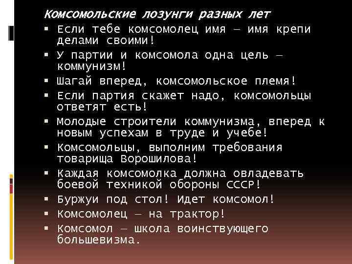 Комсомольские лозунги разных лет Если тебе комсомолец имя — имя крепи делами своими! У