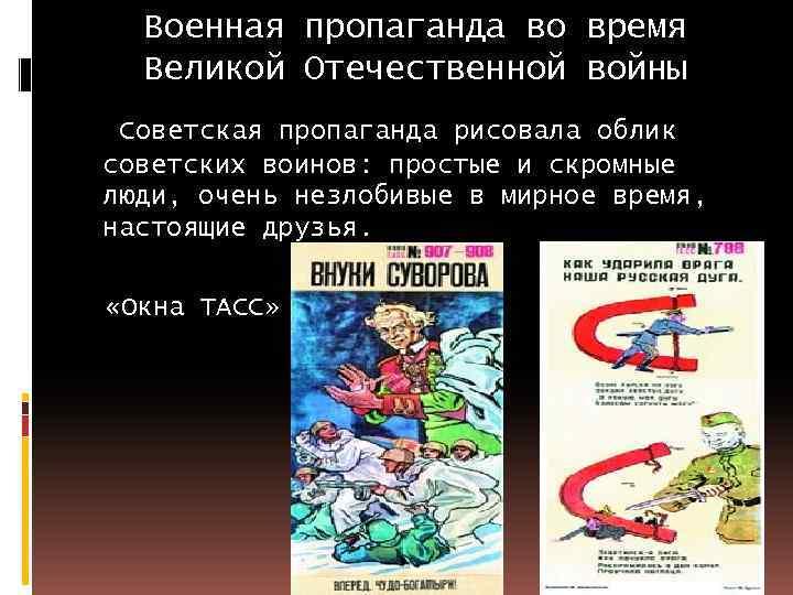 Военная пропаганда во время Великой Отечественной войны Советская пропаганда рисовала облик советских воинов: простые