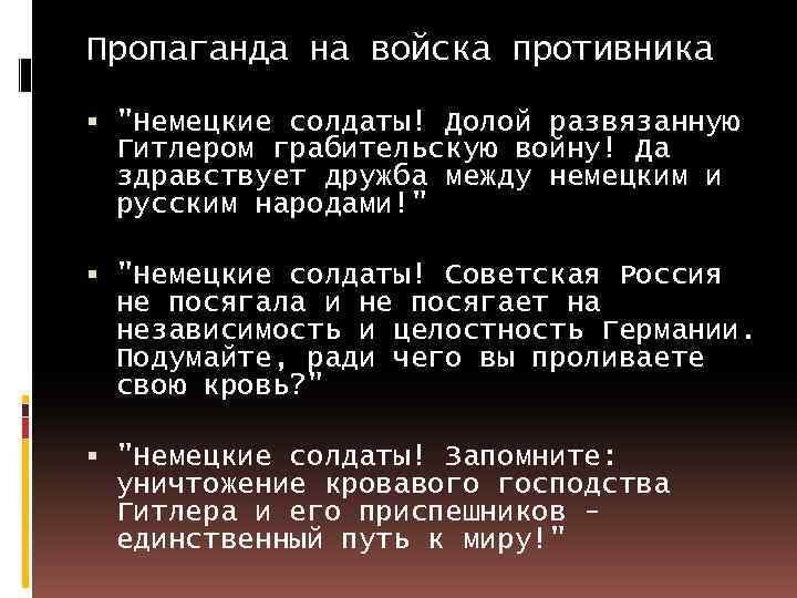 Пропаганда на войска противника