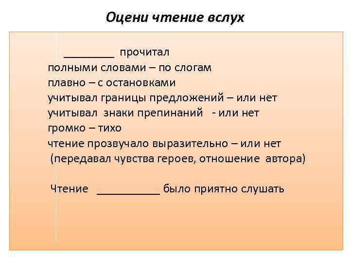 Оцени чтение вслух ____ прочитал полными словами – по слогам плавно – с остановками