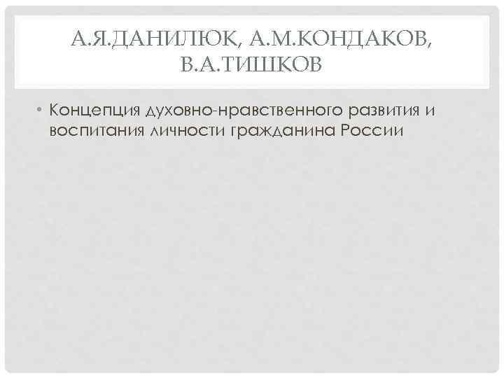 А. Я. ДАНИЛЮК, А. М. КОНДАКОВ, В. А. ТИШКОВ • Концепция духовно-нравственного развития и