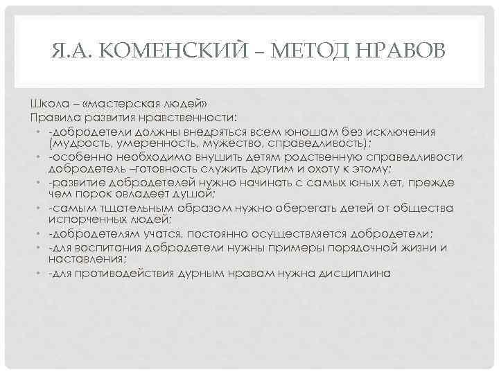 Я. А. КОМЕНСКИЙ – МЕТОД НРАВОВ Школа – «мастерская людей» Правила развития нравственности: •