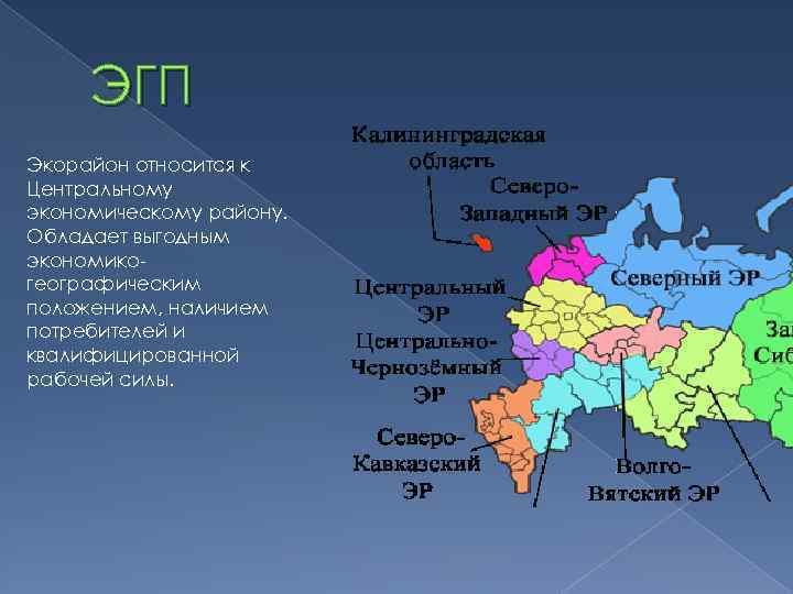 ЭГП Экорайон относится к Центральному экономическому району. Обладает выгодным экономикогеографическим положением, наличием потребителей и