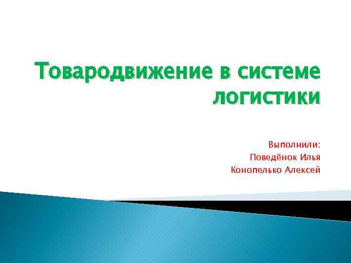 Товародвижение в системе логистики Выполнили: Поведёнок Илья Конопелько Алексей
