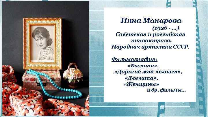 Инна Макарова (1926 -. . . ) Советская и российская киноактриса. Народная артистка