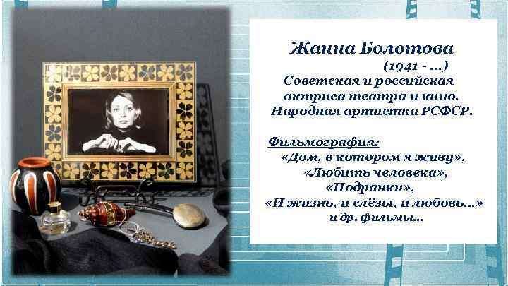 Жанна Болотова (1941 -. . . ) Советская и российская актриса театра и