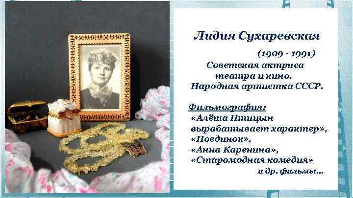Лидия Сухаревская (1909 - 1991) Советская актриса театра и кино. Народная артистка СССР.