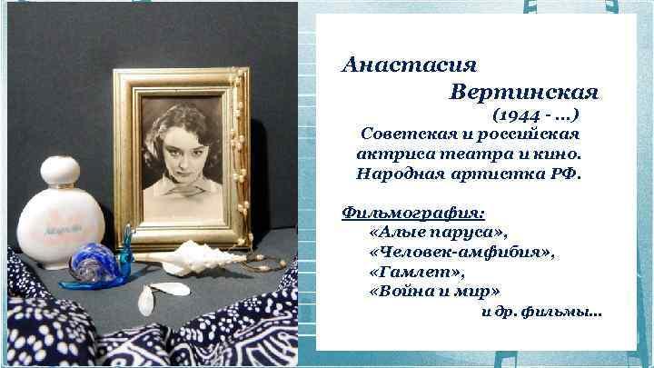 Анастасия Вертинская (1944 -. . . ) Советская и российская актриса театра и