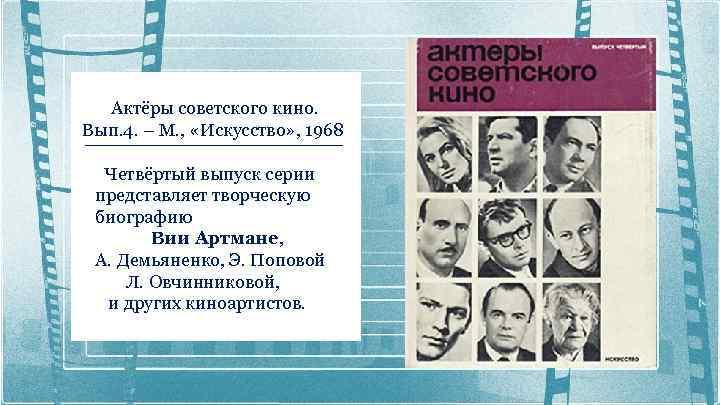 Актёры советского кино. Вып. 4. – М. , «Искусство» , 1968 Четвёртый выпуск серии