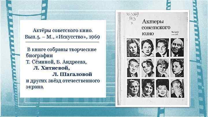 Актёры советского кино. Вып. 5. – М. , «Искусство» , 1969 В книге собраны
