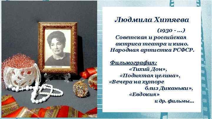 Людмила Хитяева (1930 -. . . ) Советская и российская актриса театра и