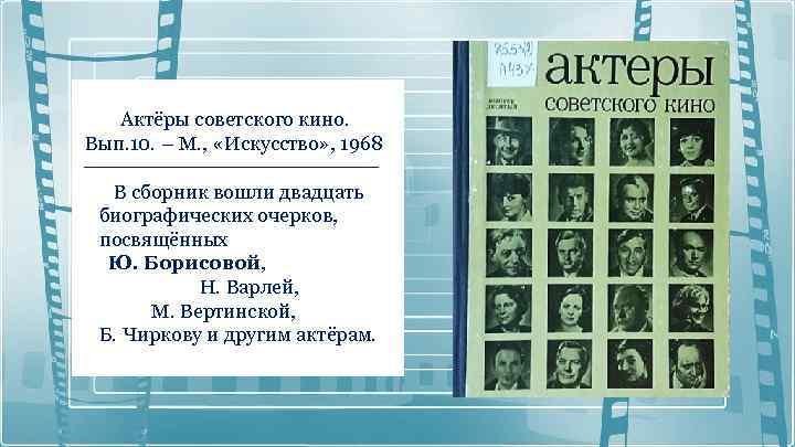 Актёры советского кино. Вып. 10. – М. , «Искусство» , 1968 В сборник вошли
