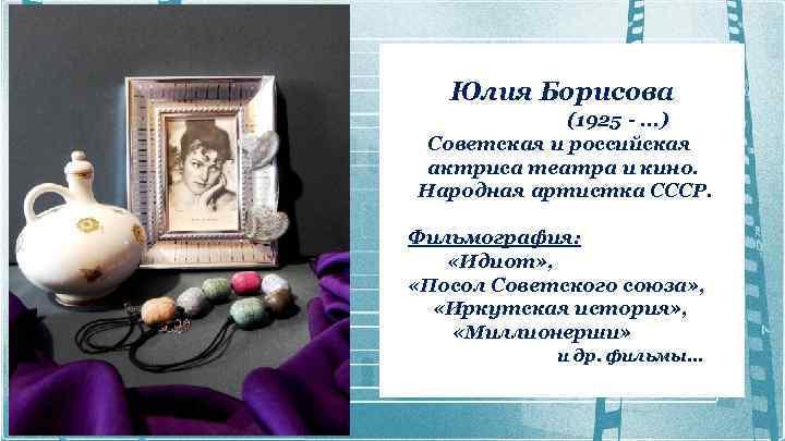 Юлия Борисова (1925 -. . . ) Советская и российская актриса театра и