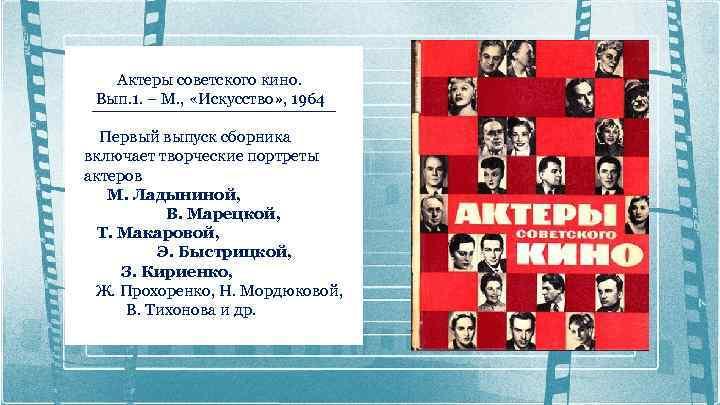 Актеры советского кино. Вып. 1. – М. , «Искусство» , 1964 Первый выпуск сборника