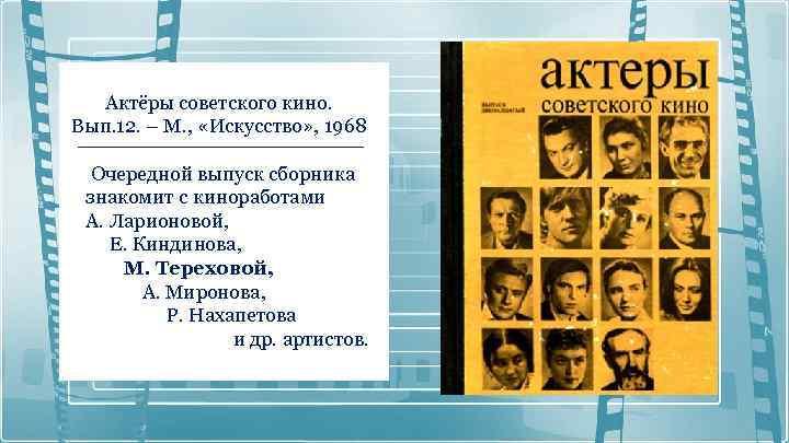 Актёры советского кино. Вып. 12. – М. , «Искусство» , 1968 Очередной выпуск сборника