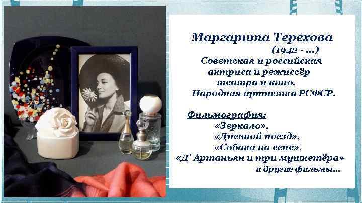 Маргарита Терехова (1942 -. . . ) Советская и российская актриса и режиссёр