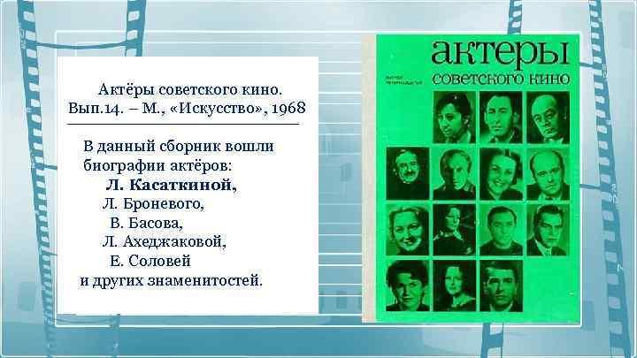 Актёры советского кино. Вып. 14. – М. , «Искусство» , 1968 В данный сборник