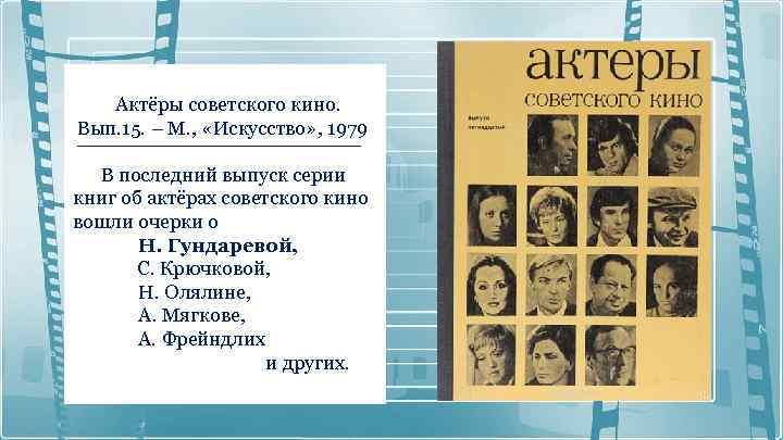 Актёры советского кино. Вып. 15. – М. , «Искусство» , 1979 В последний выпуск