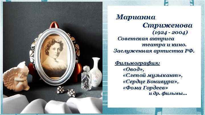 Марианна Стриженова (1924 - 2004) Советская актриса театра и кино. Заслуженная артистка РФ.