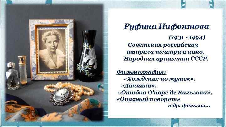 Руфина Нифонтова (1931 - 1994) Советская российская актриса театра и кино. Народная артистка