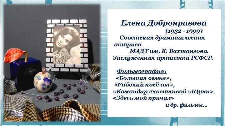 Елена Добронравова (1932 - 1999) Советская драматическая актриса МАДТ им. Е. Вахтангова. Заслуженная