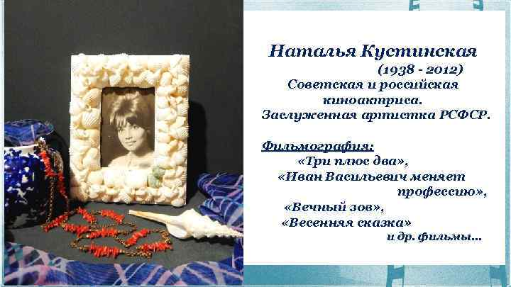 Наталья Кустинская (1938 - 2012) Советская и российская киноактриса. Заслуженная артистка РСФСР. Фильмография: