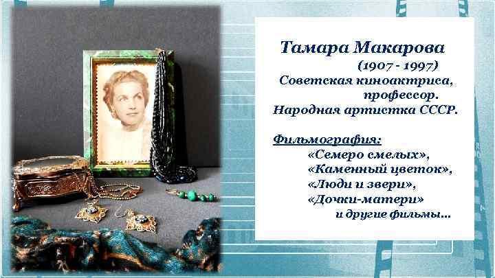 Тамара Макарова (1907 - 1997) Советская киноактриса, профессор. Народная артистка СССР. Фильмография: «Семеро