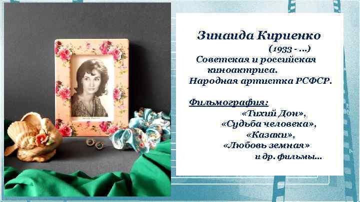 Зинаида Кириенко ( 1933 -. . . ) Советская и российская киноактриса. Народная