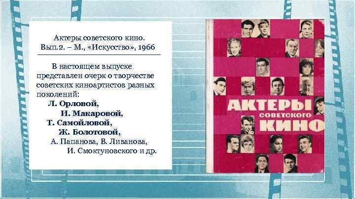 Актеры советского кино. Вып. 2. – М. , «Искусство» , 1966 В настоящем выпуске