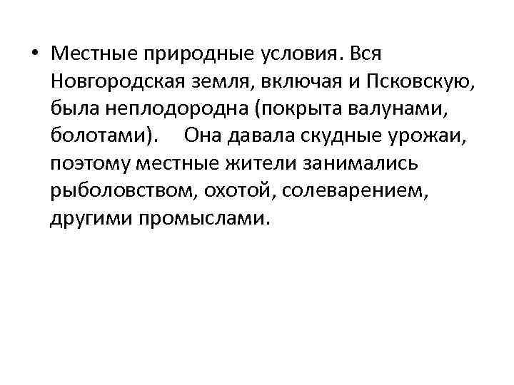 • Местные природные условия. Вся Новгородская земля, включая и Псковскую, была неплодородна (покрыта