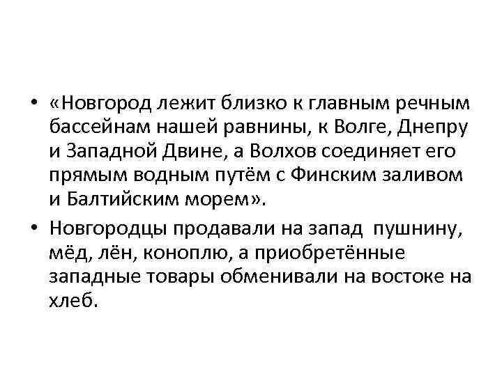 • «Новгород лежит близко к главным речным бассейнам нашей равнины, к Волге, Днепру