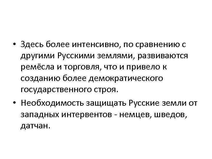 • Здесь более интенсивно, по сравнению с другими Русскими землями, развиваются ремёсла и