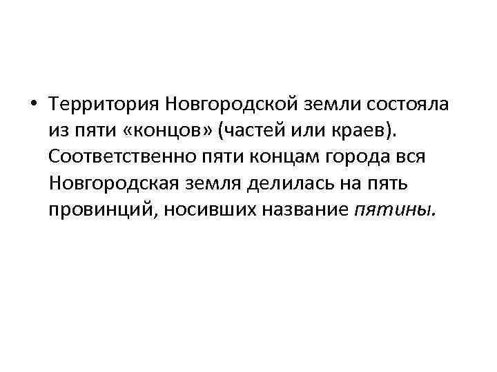• Территория Новгородской земли состояла из пяти «концов» (частей или краев). Соответственно пяти