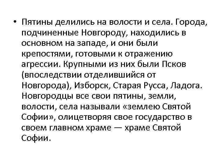 • Пятины делились на волости и села. Города, подчиненные Новгороду, находились в основном