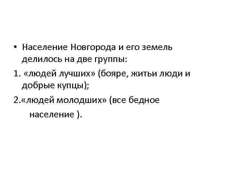 • Население Новгорода и его земель делилось на две группы: 1. «людей лучших»