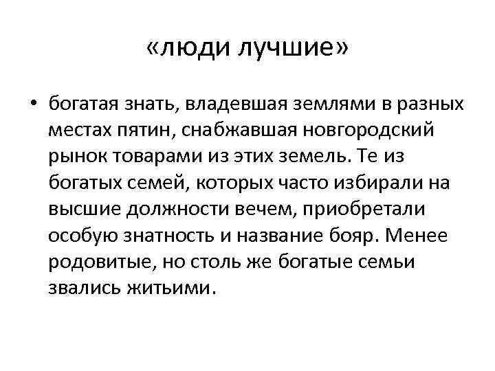 «люди лучшие» • богатая знать, владевшая землями в разных местах пятин, снабжавшая новгородский